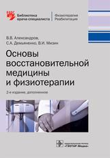 Основы восстановительной медицины и физиотерапии. Библиотека врача-специалиста