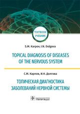Topical diagnosis of diseases of the nervous system. Топическая диагностика заболеваний нервной системы. Учебник на 2-х языках
