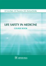 Life Safety in Medicine
