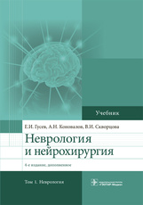Неврология и нейрохирургия. Учебник в 2-х томах. Том 1