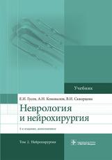 Неврология и нейрохирургия. Учебник в 2-х томах. Том 2