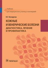 Кожные и венерические болезни. Диагностика, лечение и профилактика. Учебник