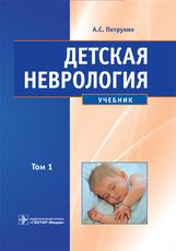 Детская неврология. Учебник в 2-х томах. Том 1