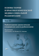 Основы теории и практики комплексной медико-социальной реабилитации. Руководство в 5-и томах. Том 3