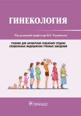 Гинекология. Учебник для медицинских колледжей