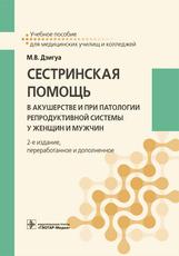 Сестринская помощь в акушерстве и при патологии репродуктивной системы у женщин и мужчин. Учебное пособие