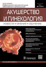 Акушерство и гинекология. Новости. Мнения. Обучение 4/2019. Журнал для непрерывного медицинского образования врачей