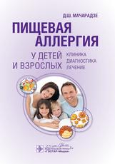 Пищевая аллергия у детей и взрослых . Клиника, диагностика, лечение