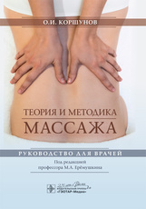 Теория и методика массажа. Руководство
