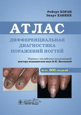Дифференциальная диагностика поражений ногтей. Атлас