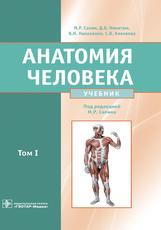 Анатомия человека. Учебник в 2-х томах. Том I