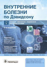Внутренние болезни по Дэвидсону. В 5 томах. Том V. Инфекции. Иммунология. Эпидемиология. Неотложные состояния