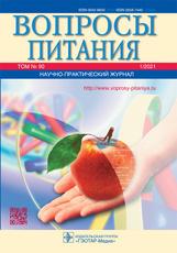 Вопросы питания 1/2021. Научно-практический журнал