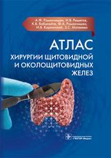 Атлас хирургии щитовидной и околощитовидных желез