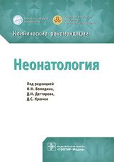 Неонатология. Клинические рекомендации