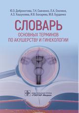 Словарь основных терминов по акушерству и гинекологии
