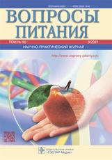 Вопросы питания 3/2021. Научно-практический журнал