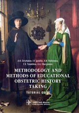 Methodology and methods of educational obstetric history taking. Tutorial guide