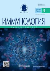 Иммунология 3/2021. Научно-практический рецензируемый журнал