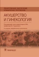 Лекарственное обеспечение клинических протоколов. Акушерство и гинекология