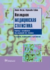 Наглядная медицинская статистика. Учебное пособие