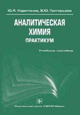 Аналитическая химия. Практикум. Учебное пособие