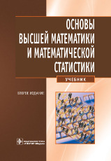 Основы высшей математики и математической статистики. Учебник