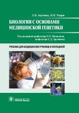 Биология с основами медицинской генетики. Учебник