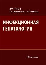 Инфекционная гепатология. Руководство