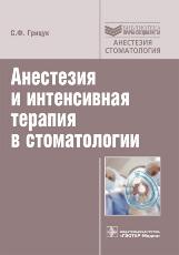 Анестезия и интенсивная терапия в стоматологии. Библиотека врача;специалиста