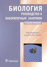 Биология. Руководство к лабораторным занятиям