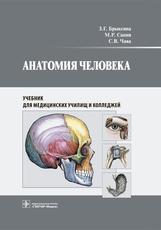Анатомия человека. Учебник для медицинских училищ и колледжей